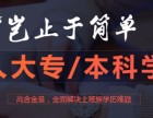 上海远程学历教育,重点院校 远程授课 无忧毕业