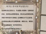 金老师专业韩语培训基地