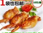 东莞市唯麦正宗鸡翅包饭批发市场 各种小吃应有尽有 厂家直销