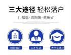 天津海河計劃(人才引進)免費咨詢