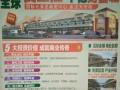 金山镇蛤 蟆塘红军部队营房 商业街卖场 20平米
