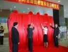 林州新风尚揭牌仪式策划公司