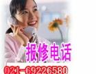 上海市松江区泗泾空调专业维修 中央空调保养69226580
