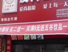 爱尚粗粮加盟 早餐店 投资金额 1-5万元