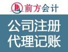 北京代理记账需要什么条件