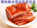 卤菜哪有培训学做苏州聚味厢卤菜技术凉拌菜培训