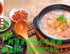 广东加盟特色砂锅粥秘诀少花钱学正宗潮汕砂锅粥