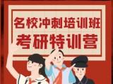 杭州考研英語培訓,考研數學培訓,考研醫學培訓班
