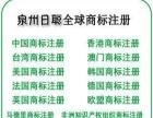 泉州香港商标注册查册费用
