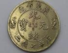 广东省造光绪元宝铜元能卖钱是真的吗
