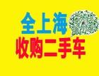 上海专业二手车 报废汽车回收