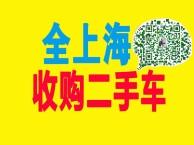 全上海二手车回收交易