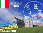 意大利个人旅游探亲签证沈阳Efficient签证