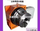 许昌数控分度盘WY16180分度头 沃源机械 厂家批发