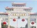 选墓地到洛阳孟津凤凰山,九龙陵园品质高端风水奇秀