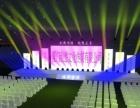 灯光音响舞台设备租赁及长条桌贵宾椅等庆典物料