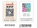 广州防伪商标印刷厂家