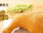 【德克士脆皮炸鸡加盟官网】美味炸鸡+汉堡