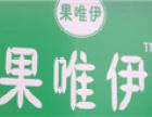果香园水果店 诚邀加盟