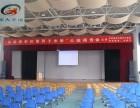 北京朝阳电动舞台幕布会议幕布品牌宏大志远