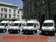 北仑FedEx国际快递公司 北仑联邦国际快递公司