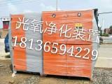 喷漆废气处理净化设备 喷漆房光氧催化