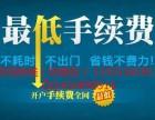 庆阳股票开户佣金较低多少 开户佣金较低可万一