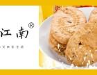 杭州30类饼干糕点商标转让遇见江南 已注册商标出售