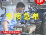 塑膠外殼模具注塑加工