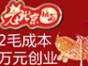 老北京智能音乐糖画机加盟