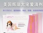美国辉瑞进口体外驱虫滴剂15mg犬猫通用泰迪金毛