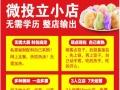 满家兴水饺为消费者和创业者提供双赢的选择