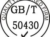 企业通过ISO50430认证的好处 联系科普咨询办理
