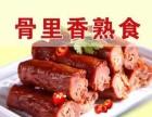 广州骨里香熟食店加盟费用及条件