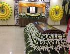 济南十年丧葬服务老店,提供丧事操办,购墓指导