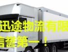 济南至全国 货物托运 工地搬家 包车 设备承运