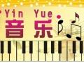 淮安通俗唱法教学/淮安流行乐歌手培训/淮安成人声乐唱歌培训