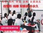北京十大较专业的微整形技术培训学校