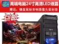 公司库存积压电脑 AMD740 4G GTX630 2G 320