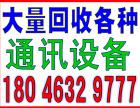 厦门岛外旧塑料回收-回收电话:18046329777