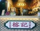 榕记港式饮品加盟店,15平米+2人即可轻松开店