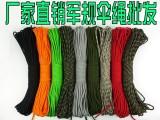厂家直销 定做户外伞绳550军规7芯伞绳