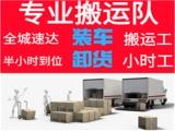 长沙请临时工搬运工装车卸货重物移位家具拆料上楼专业搬运队