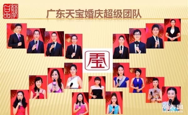 中国天宝婚庆超级团队 深圳婚礼主持人团队