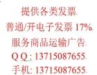 天津X普通购买/开电子发票%新加盟 五金机电
