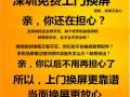 深圳宝安苹果 华为 小米手机维修换屏幕 换电池,上门维修