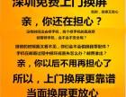 深圳宝安西乡上门维修苹果 华为手机换屏幕,原厂品质