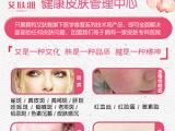 陕西专业祛斑代理 荆州中药祛斑 会红  祛痘