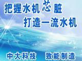 专业OEM能量水机7级 净水机外壳批发/家用纯水器/直饮家用净水机