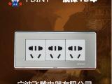 宁波飞雕开关插座118型不锈钢银色三位电源插座九孔插座墙壁插座